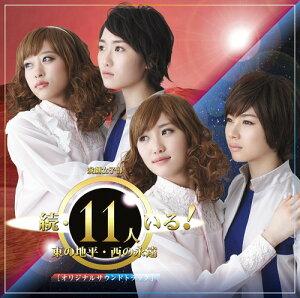 演劇女子部「続・11人いる!東の地平・西の永遠」オリジナルサウンドトラック[CD] / モーニング娘。'16