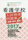 '17 看護学校入試精選問題集[本/雑誌] / 入試問題編集部/編