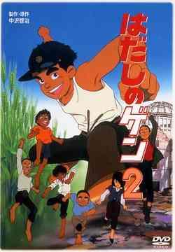 はだしのゲン 2[DVD] / アニメ