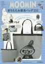 MOOMIN折りたたみ保冷バッグBOOK[本/雑誌] (単行本・ムック) / 宝島社