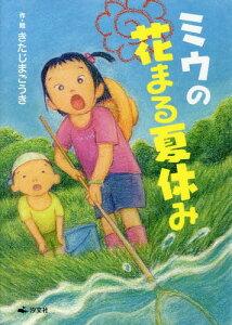 [書籍のゆうメール同梱は2冊まで]/ミウの花まる夏休み[本/雑誌] / きたじまごうき/作・絵