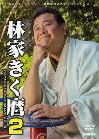 新世紀落語大全 林家きく麿 2 スナック・ヒヤシンス/特別エスパー浪漫組/ほか[DVD] / 落語