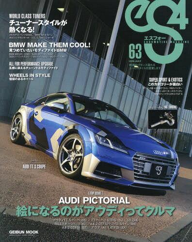 eS4 63 (GEIBUN)[本/雑誌] / 芸文社