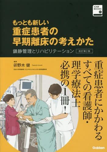 もっとも新しい重症患者の早期離床の考えかた 鎮静管理とリハビリテーション (ICNR BOOKS 01)[本/雑誌] / 卯野木健/編集