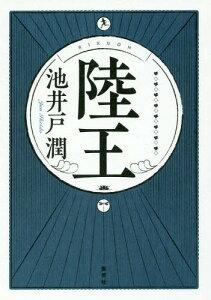 陸王[本/雑誌] (単行本・ムック) / 池井戸潤/著