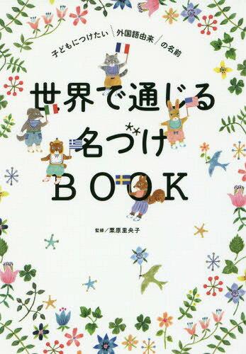世界で通じる名づけBOOK 子どもにつけたい外国語由来の名前[本/雑誌] / 栗原里央子/監修
