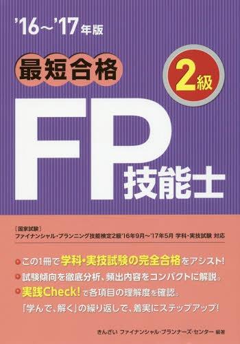 最短合格2級FP技能士 '16〜'17年版[本/雑誌] / きんざいファイナンシャル・プランナーズ・センター/編著