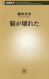[書籍のメール便同梱は2冊まで]/脳が壊れた[本/雑誌] (新潮新書) / 鈴木大介/著