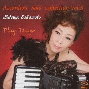アコーディオン・ソロ・コレクション Vol.3 〜Play Tango〜[CD] / 坂本光世