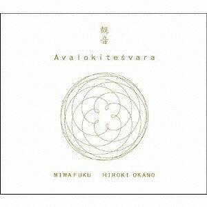 観音 -Avalokitesvara-[CD] / 岡野弘幹、三輪福
