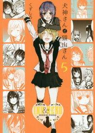 犬神さんと猫山さん 5 (IDコミックス/百合姫コミックス)[本/雑誌] (コミックス) / くずしろ/著