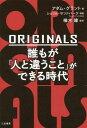 ORIGINALS誰もが「人と違うこと」ができる時代 / 原タイトル:ORIGINALS[本/雑誌] / アダム・グラント/著 楠木建/監訳