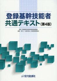 登録基幹技能者共通テキスト[本/雑誌] / 登録基幹技能者制度推進協議会/監修