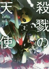 殺戮の天使 2 (MFコミックス ジーンシリーズ)[本/雑誌] (コミックス) / 名束くだん/著 真田まこと/原作