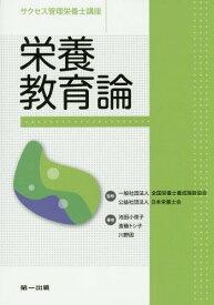 栄養教育論 第5版[本/雑誌] (サクセス管理栄養士講座) / 全国栄養士養成施設協会/監修 日本栄養士会/監修