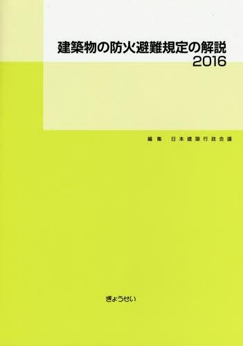 建築物の防火避難規定の解説 2016[本/雑誌] / 日本建築行政会議/編集