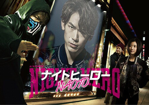 ナイトヒーロー NAOTO Blu-ray BOX [初回生産限定][Blu-ray] / TVドラマ