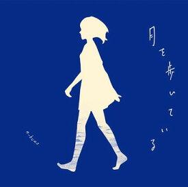 月を歩いている [通常盤][CD] / n-buna