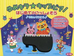 [書籍とのメール便同梱不可]/ゆめキラ★キッズピアノはじめてのいっしょそう ならんでひこう[本/雑誌] / ヤマハミュージックメディア