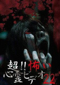 超!! 怖い心霊ビデオ 22[DVD] / ドキュメンタリー