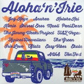 アロハンアイリー 〜ハワイ・ドライヴィング・ミー・クレイジー[CD] / オムニバス