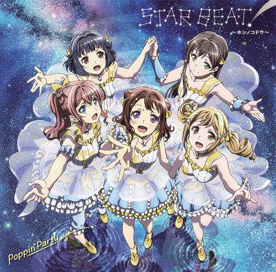 バンドリ!「STAR BEAT! 〜ホシノコドウ〜」 [通常盤][CD] / Poppin'Party