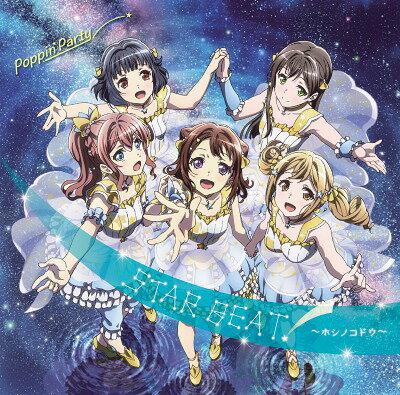 バンドリ!「STAR BEAT! 〜ホシノコドウ〜」 [Blu-ray付初回限定盤][CD] / Poppin'Party