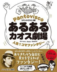 あるあるカオス劇場 人生1コマファンタジー[本/雑誌] (単行本・ムック) / パントビスコ/著
