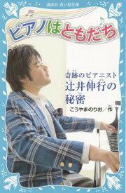 ピアノはともだち 奇跡のピアニスト辻井伸行の秘密[本/雑誌] (講談社青い鳥文庫) / こうやまのりお/作