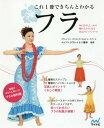 これ1冊できちんとわかるフラ 初心者でもしっかり踊れるようになるHulaのレッスンブック[本/雑誌] / クムフラクウレイ…