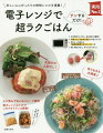 【60代女性】一人暮らしの母にも便利!時短レシピ本のおすすめは?