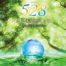 心と体を整える2 〜愛の周波数528Hz〜[CD] / ACOON HIBINO