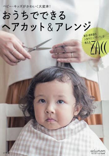 おうちでできるヘアカット&アレンジ (コミュニケーションムック)[本/雑誌] / ZACC/監修