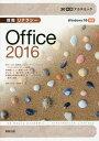 情報リテラシーOffice 2016 (30時間アカデミック)[本/雑誌] / 杉本くみ子/著 大澤栄子/著