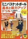 ミニバスケットボール基本と能力アップドリル (パーフェクトレッスンブック)[本/雑誌] / 大熊徳久/監修