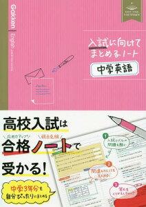 [書籍のゆうメール同梱は2冊まで]/入試に向けてまとめるノート中学英語[本/雑誌] / 学研プラス
