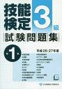 平26-27 3級技能検定試験問題集 1[本/雑誌] / 中央職業能力開発協会