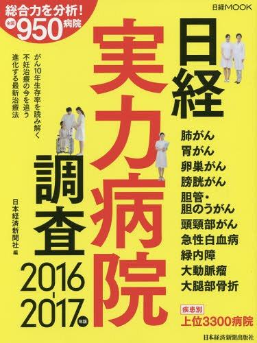 日経実力病院調査 2016-2017 (日経MOOK)[本/雑誌] / 日本経済新聞社/編