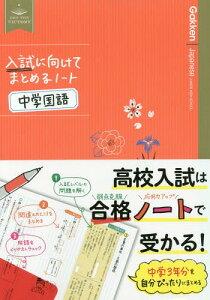 [書籍のゆうメール同梱は2冊まで]/入試に向けてまとめるノート中学国語[本/雑誌] / 学研プラス