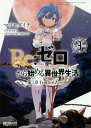 Re:ゼロから始める異世界生活 第三章 Truth of Zero 3 (MFコミックス アライブシリーズ)[本/雑誌] (コミックス) / マ…