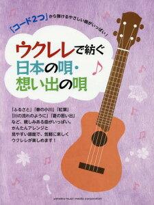 [書籍のメール便同梱は2冊まで]/楽譜 ウクレレで紡ぐ日本の唄・想い出の唄[本/雑誌] (「コード2つ」から弾けるやさしい曲がいっ) / ヤマハミュージックメディア