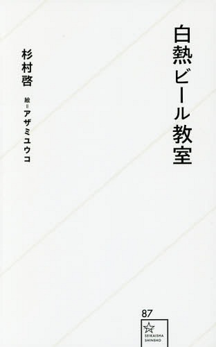 白熱ビール教室 (星海社新書)[本/雑誌] / 杉村啓/著 アザミユウコ/絵 三代目悪人/監修