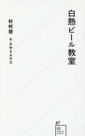 白熱ビール教室[本/雑誌] (星海社新書) / 杉村啓/著 アザミユウコ/絵 三代目悪人/監修