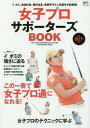 女子プロ サポーターズBOOK[本/雑誌] (単行本・ムック) / エイ出版社