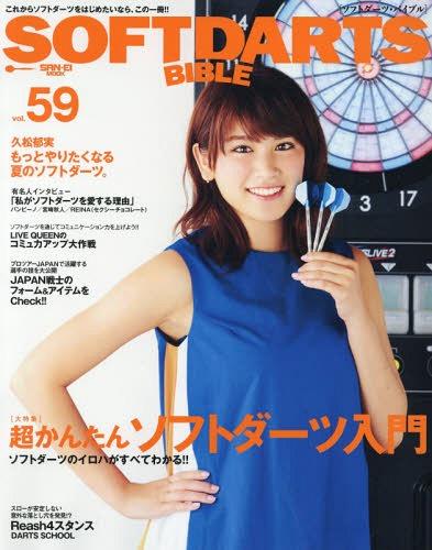 ソフトダーツ・バイブル vol.59 (SAN-EI MOOK)[本/雑誌] / マッコイワークス