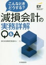 こんなときどうする?減損会計の実務詳解Q&A[本/雑誌] / 新日本有限責任監査法人/編