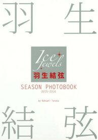 羽生結弦SEASON PHOTOBOOK Ice Jewels 2015-2016[本/雑誌] / 田中宣明/撮影