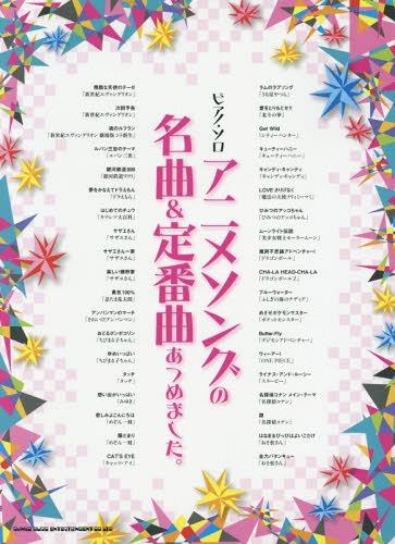 楽譜 アニメソングの名曲&定番曲あつめま (ピアノ・ソロ)[本/雑誌] / シンコーミュージック・エンタテイメント