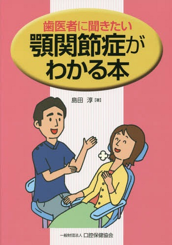 歯医者に聞きたい顎関節症がわかる本[本/雑誌] / 島田淳/著
