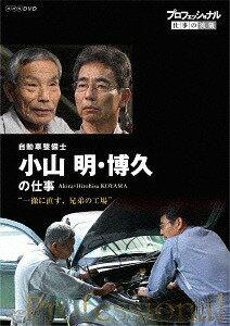 プロフェッショナル 仕事の流儀 自動車整備士 小山明・博久の仕事 一徹に直す、兄弟の工場[DVD] / ドキュメンタリー